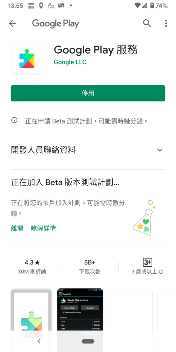 要一嘗 Android 咫尺共享,要加入 Google Play 服務 Beta 測試計劃。不過即使安裝了 Google Play 服務 Beta 版,都要慢慢等。