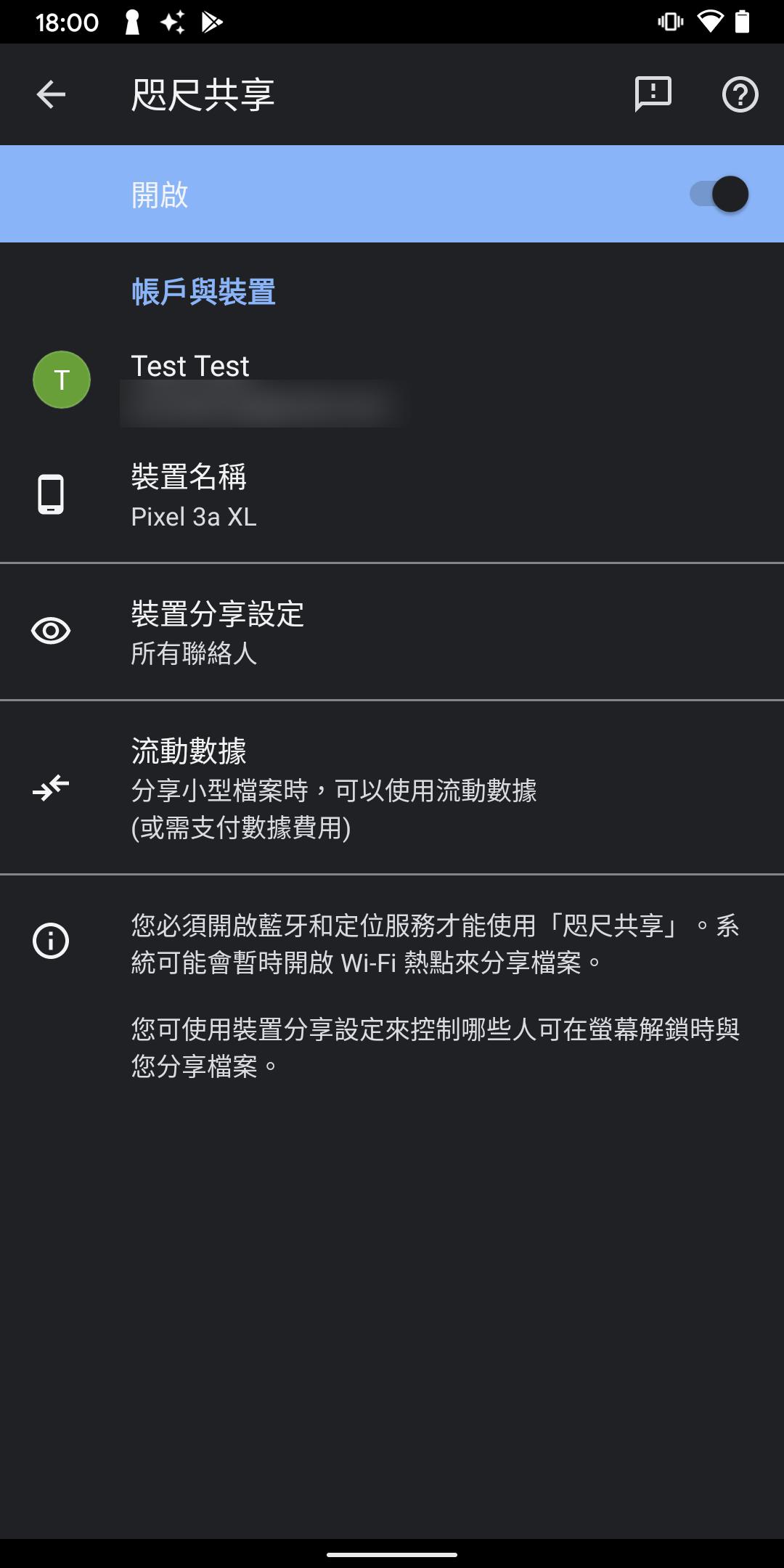 用戶可以設定是否在共享小型檔案時使用流動數據。