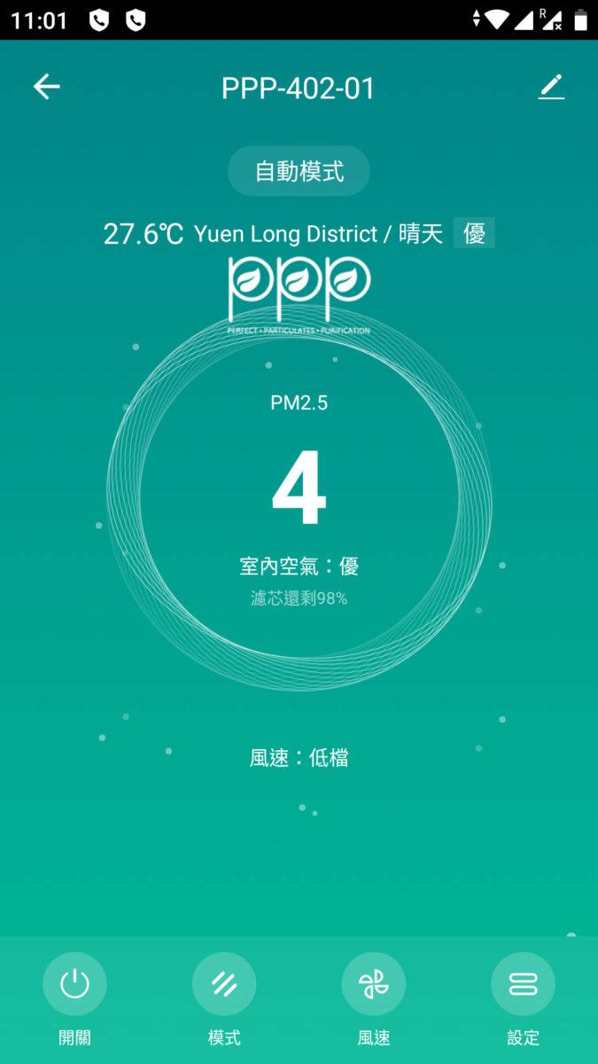 手機 App 有所在地區溫度、天氣顯示及時間顯示。圖中時間為晚上 11:0 1,開機前 PM2.5 值為 4。