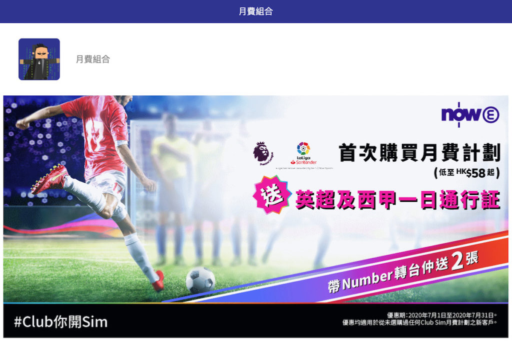 Club Sim 新客響 7 月內買月費計劃會送一日通行證。