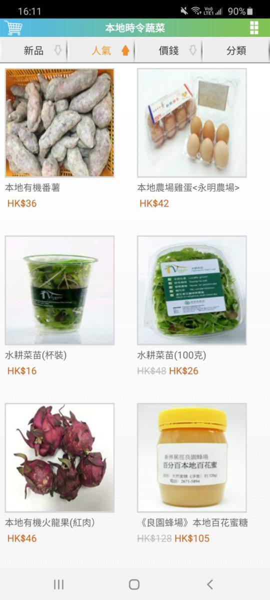 搜羅本地有機優質蔬菜販售。