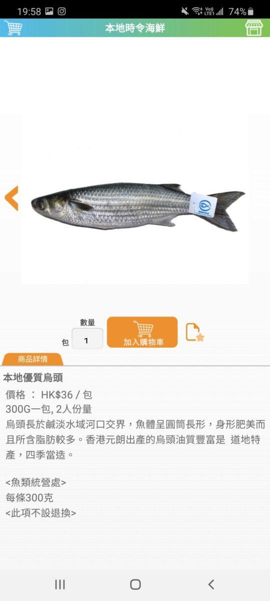 部份魚菜有詳細介紹。
