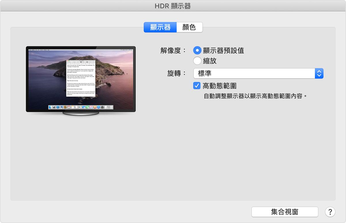 Apple 在 3 月推出的 macOS 10.15.4 中為兼容 HDR10 的 Mac 機加入 HDR 支援。
