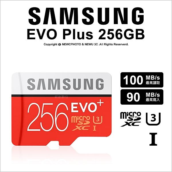 Samsung EVO Plus 256GB microSD 卡是市場上其中一款很受歡迎的大容量 micro SD 卡