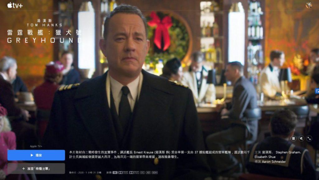 Sony 將 Tom Hanks 的新作《Greyhound》售予 Apple TV+