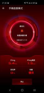 使用手機App可啟用「手機遊戲模式」。