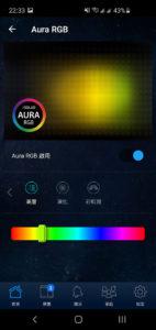 Aura RGB提供多種燈效模式,玩味十足。