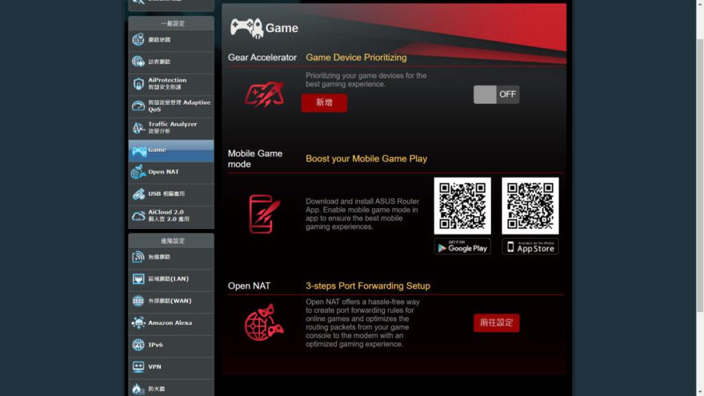 玩家可使用 Gear Accelerator 功能,手動設定優先處理個別裝置的傳輸。