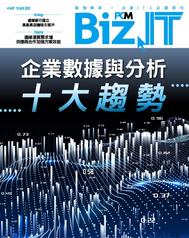 【#1407 Biz.IT】企業數據與分析十大趨勢