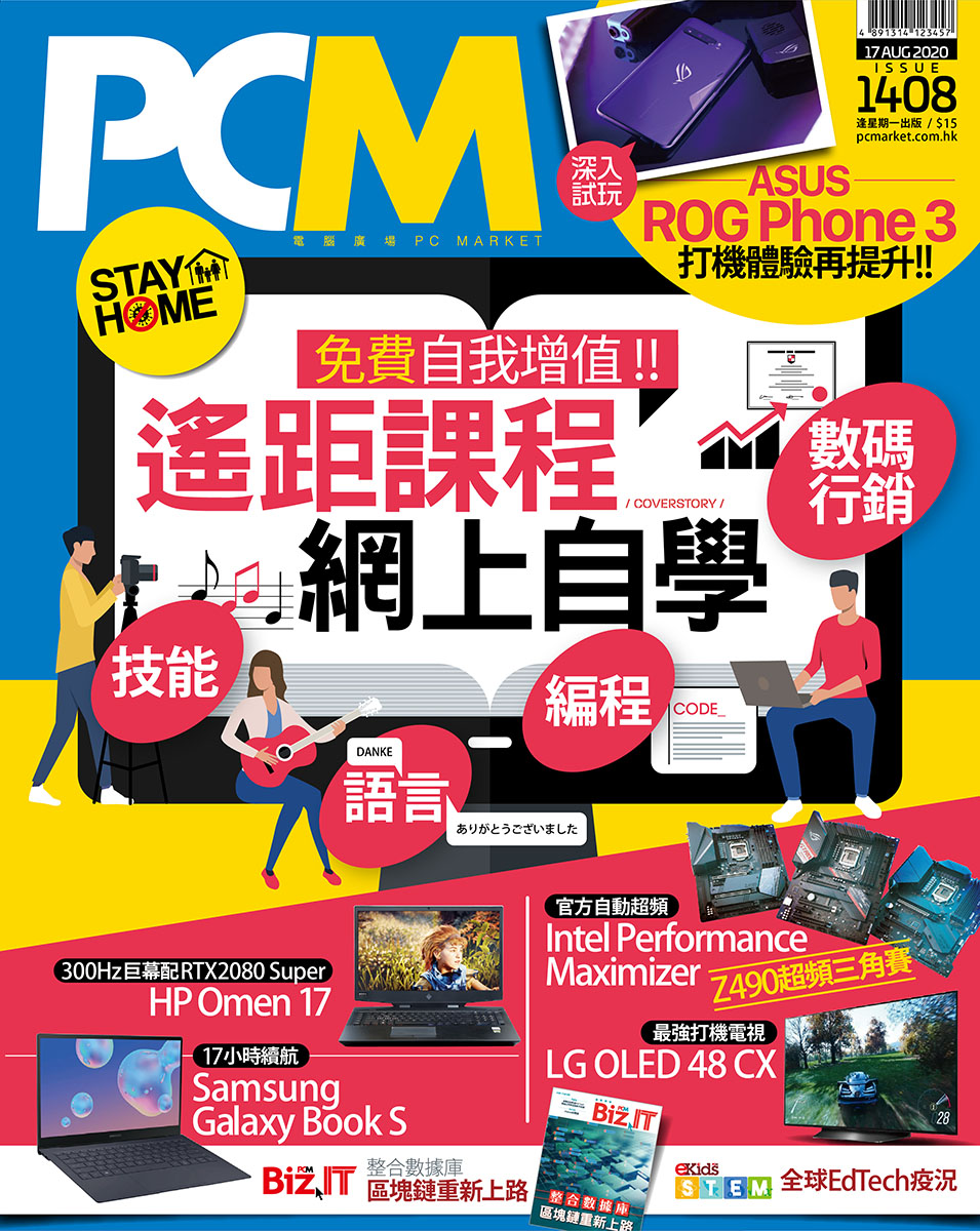 【#1408 PCM】網上免費自我增值 遙距課程自學