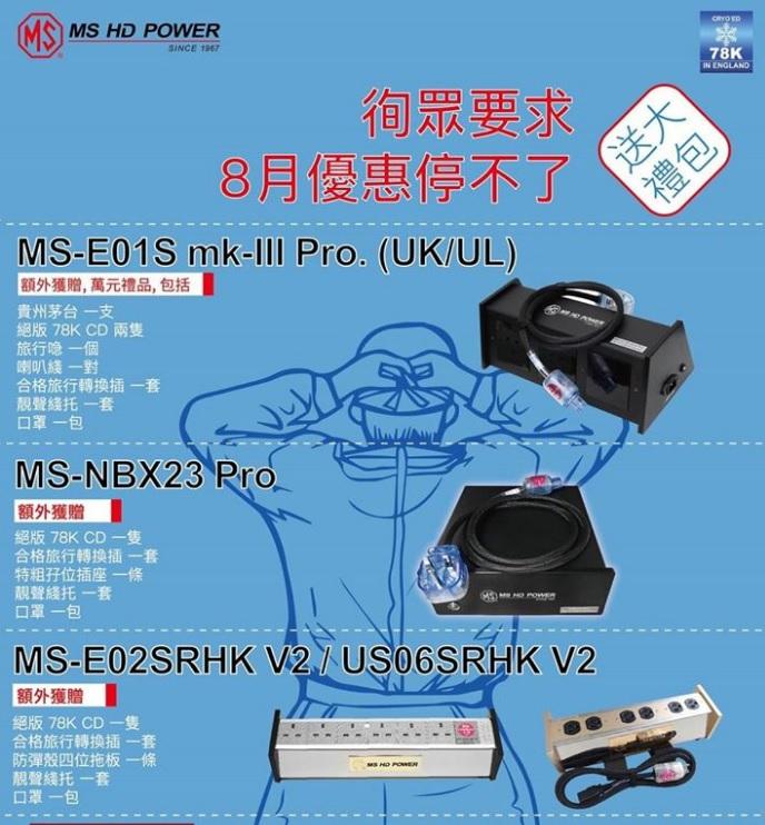 MS HD Power 網上展鎖平台多贈品