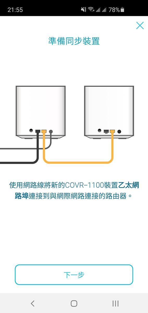 D-Link COVR-1100