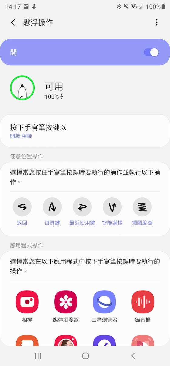 新增了 5 項 Anywhere Actions 手勢操作,可於任何情況下使用。