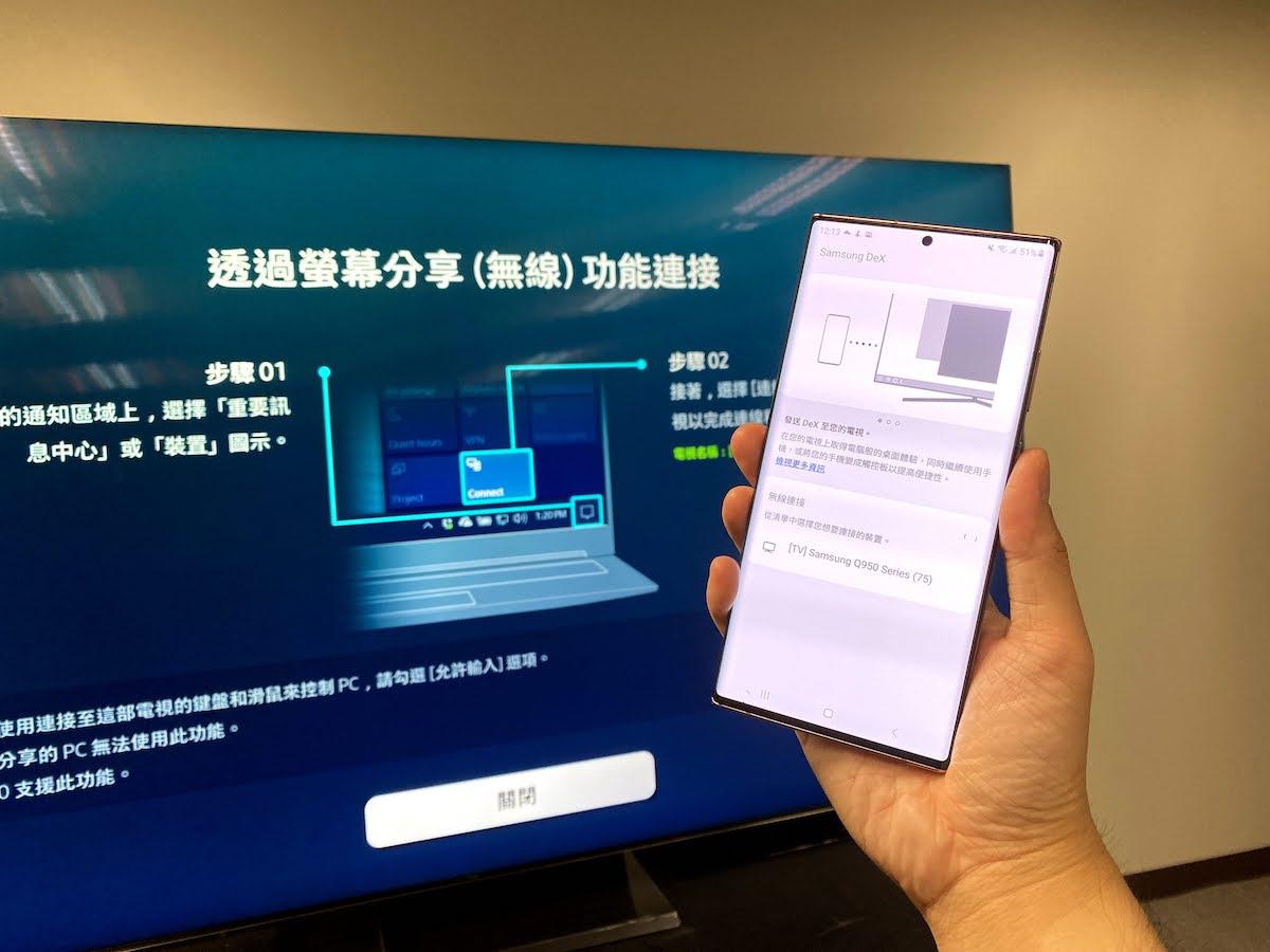 今次 Samsung DeX 功能加入無線連接方式,解決線材煩惱問題。