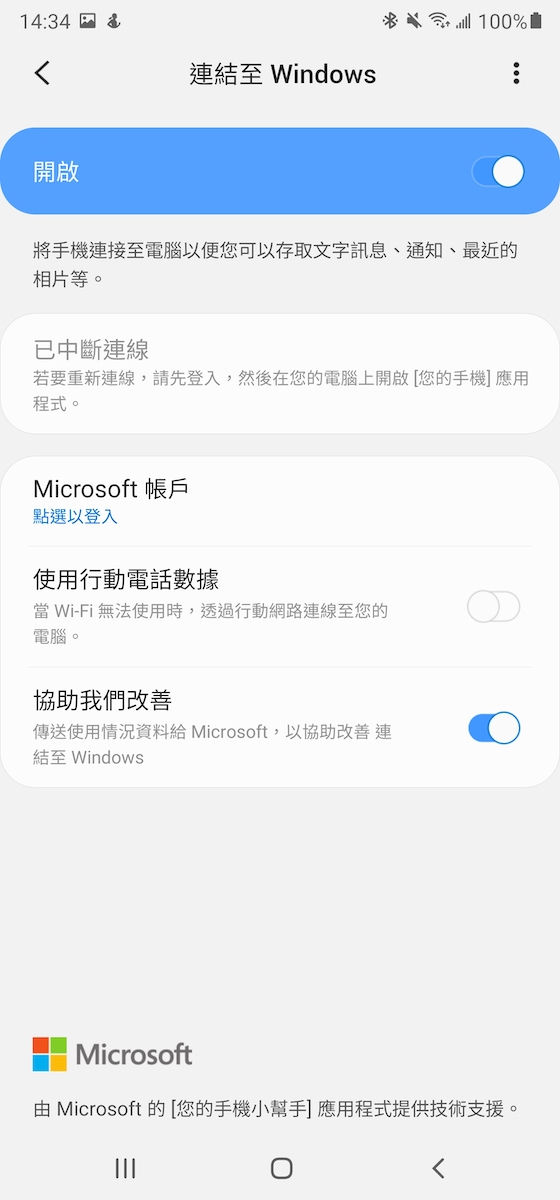 要使用 Link to Windows 功能,需要有 Microsoft 帳戶。