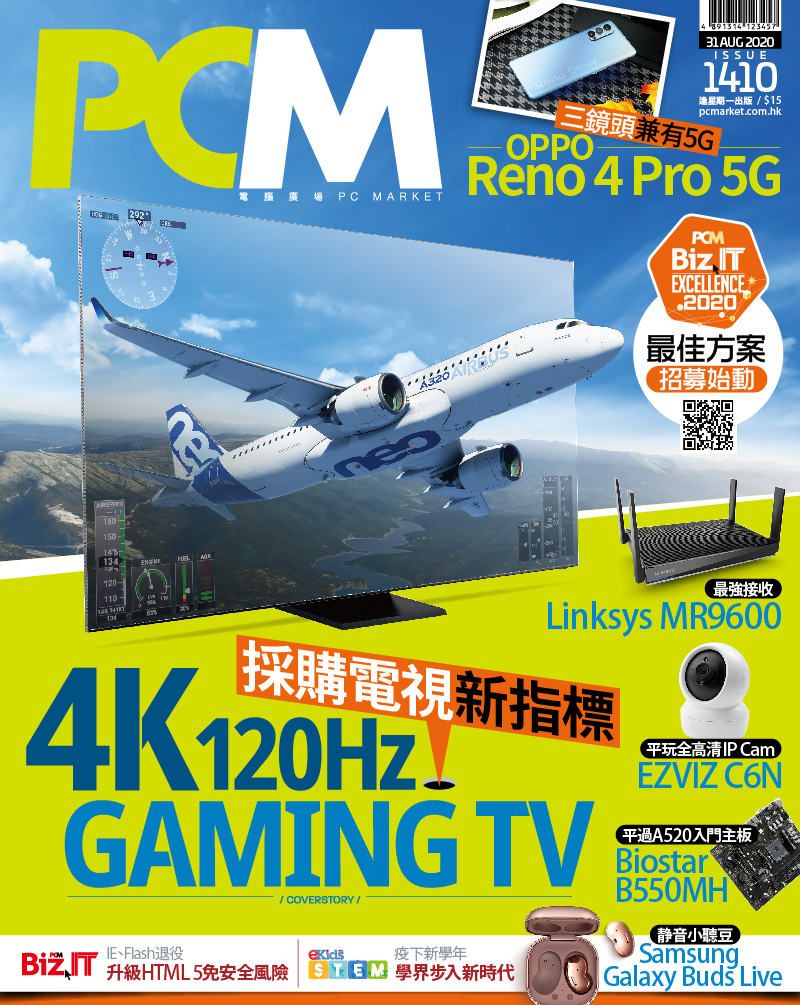 【#1410 PCM】採購電視新指標 4K 120Hz GAMING TV