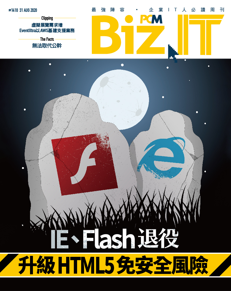 【#1410 Biz.IT】IE、Flash 退役 升級 HTML5 免安全風險