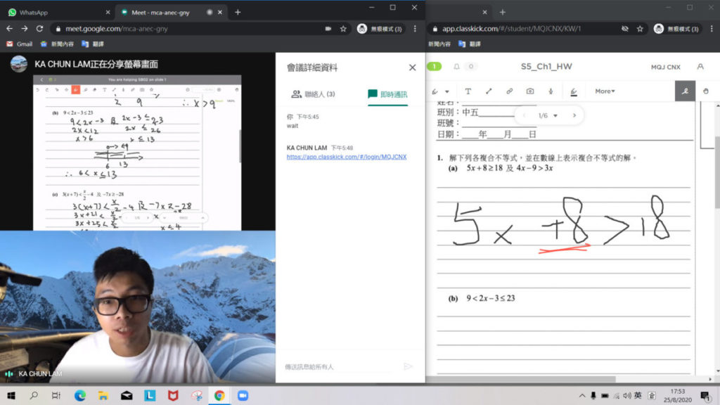 王中林家俊老師示範數學課堂,小記使用13寸手提電腦上課,視覺上感吃力之餘,手寫亦感不便。