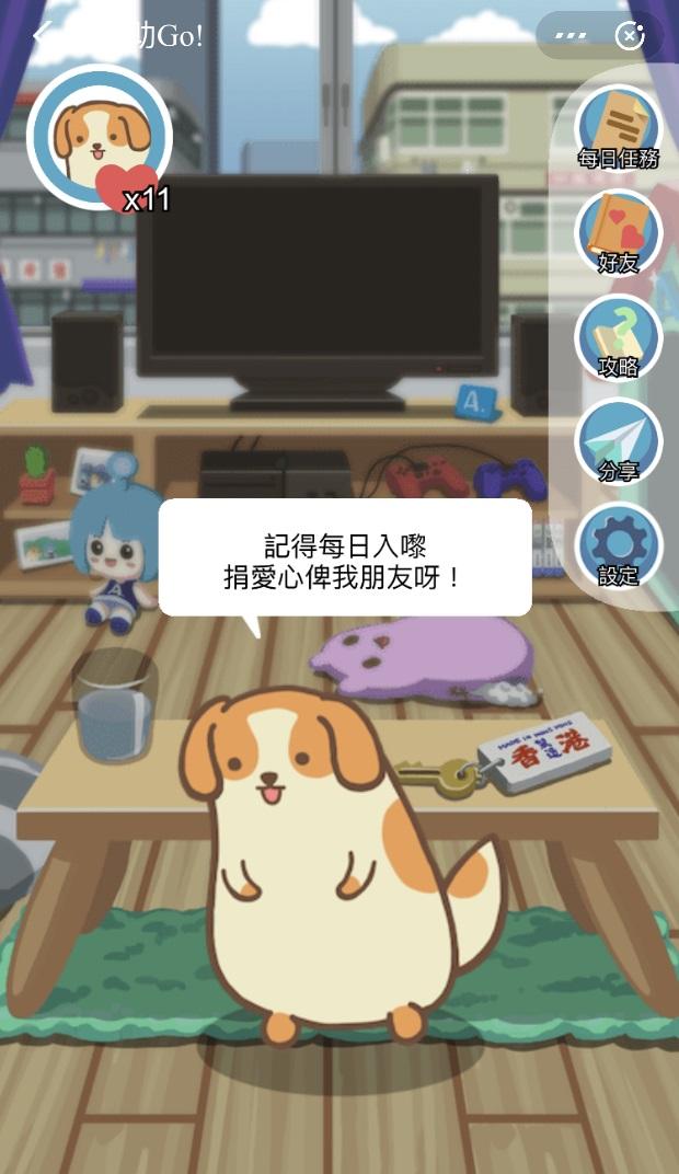 2. 遊戲設計採用輕鬆治癒風格,可點擊「汪之助」進行互動,背景天氣亦會根據時間有所變化