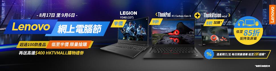 Lenovo 網上電腦節