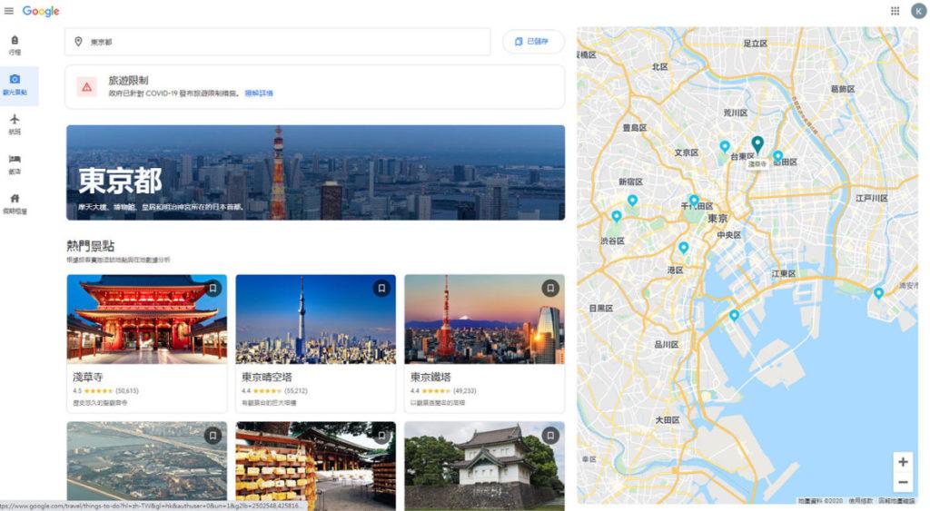 測試時,Google 旅遊中文版只有連結至當地政府新聞公佈。