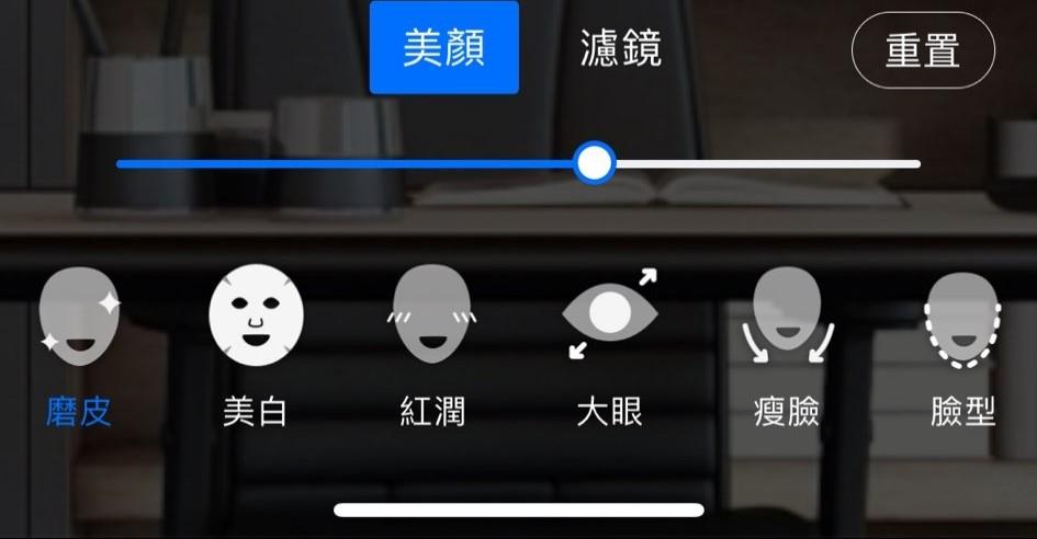 iOS版的提升美顏功能可協助用戶修飾外表,例如在臉頰上增添氣息、使臉部顯得尖瘦等調整面部特徵功能。