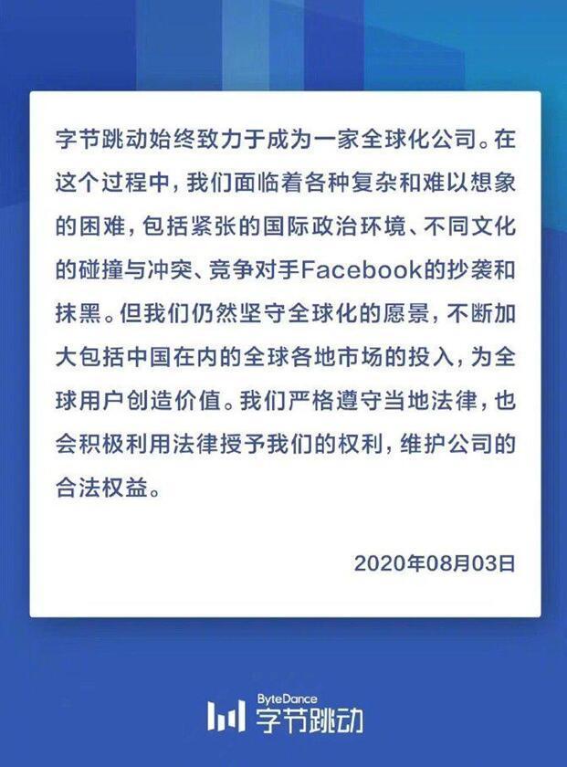 TikTok 母公司字節跳動發聲明,指控 Facebook 抄襲和抹黑。
