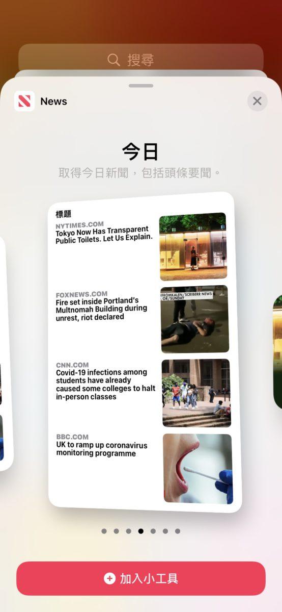 這個長形 Apple News Widget 介面,只適用於 Today 今日頁面。