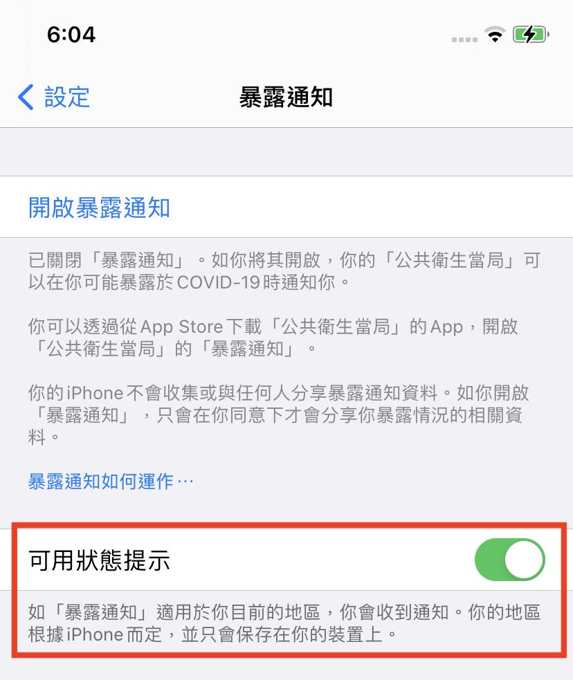 開啟「暴露通知」的「可用狀態提示」後,日後香港「如果假如」能使用的話,就會向用戶發出通知。