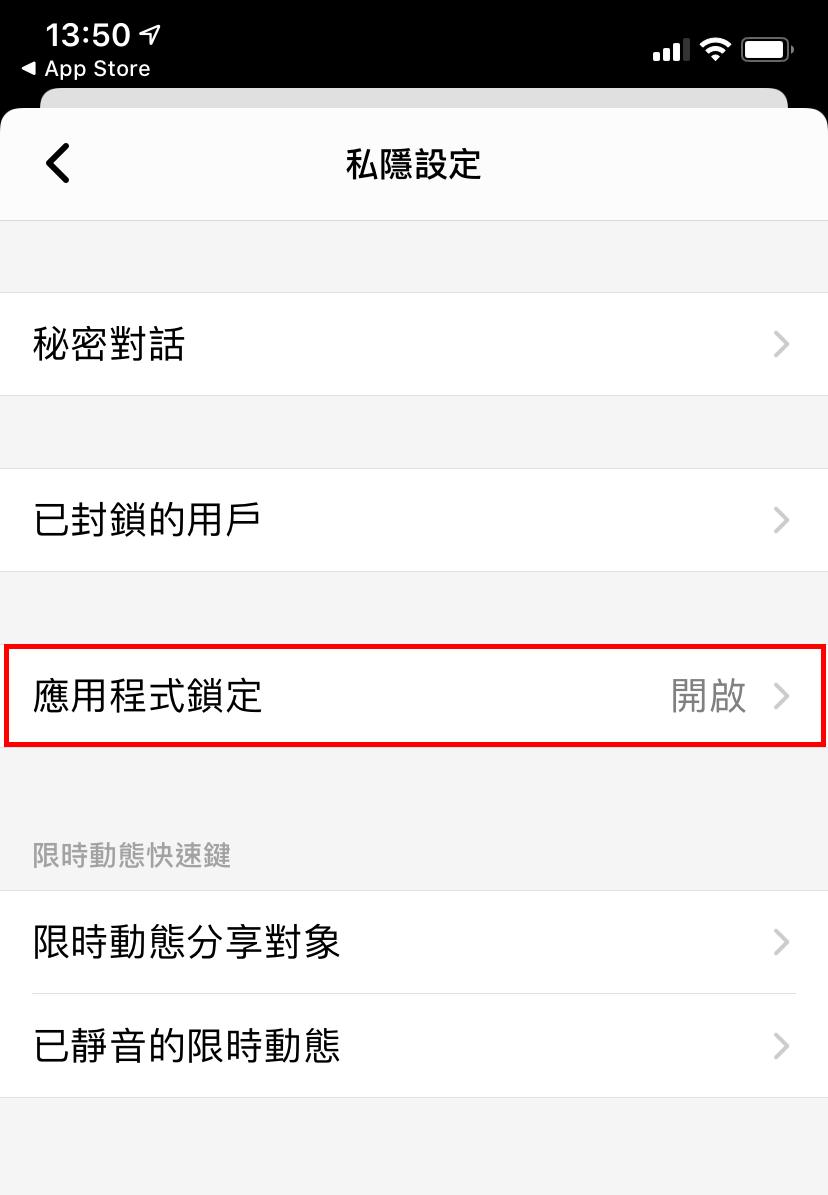 Step 2. 選擇「私隱設定>應用程式鎖定」;