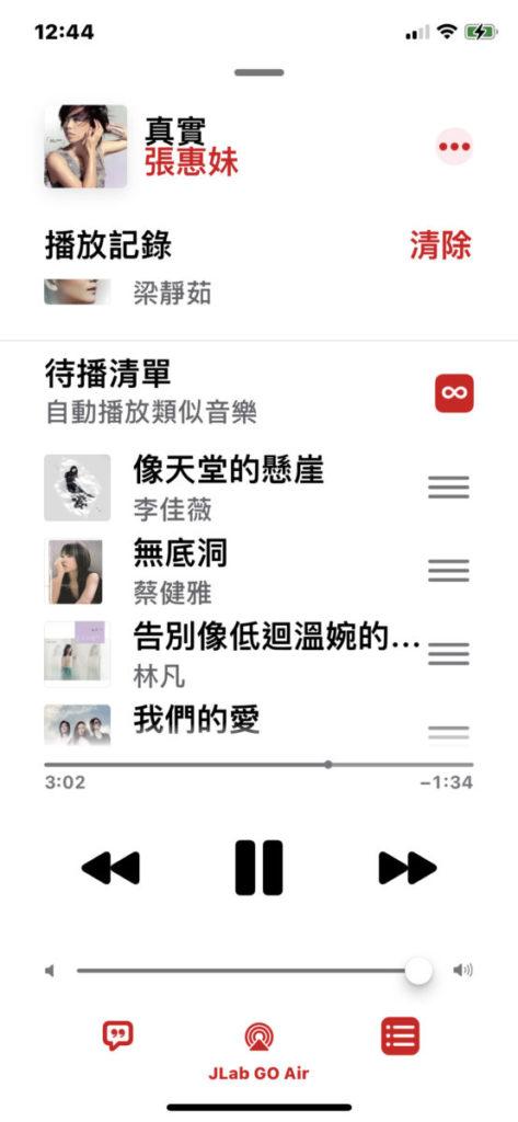 「自動播放」功能,播放曲目會出現一堆由 Apple Music 為你挑選的相近類型歌曲。