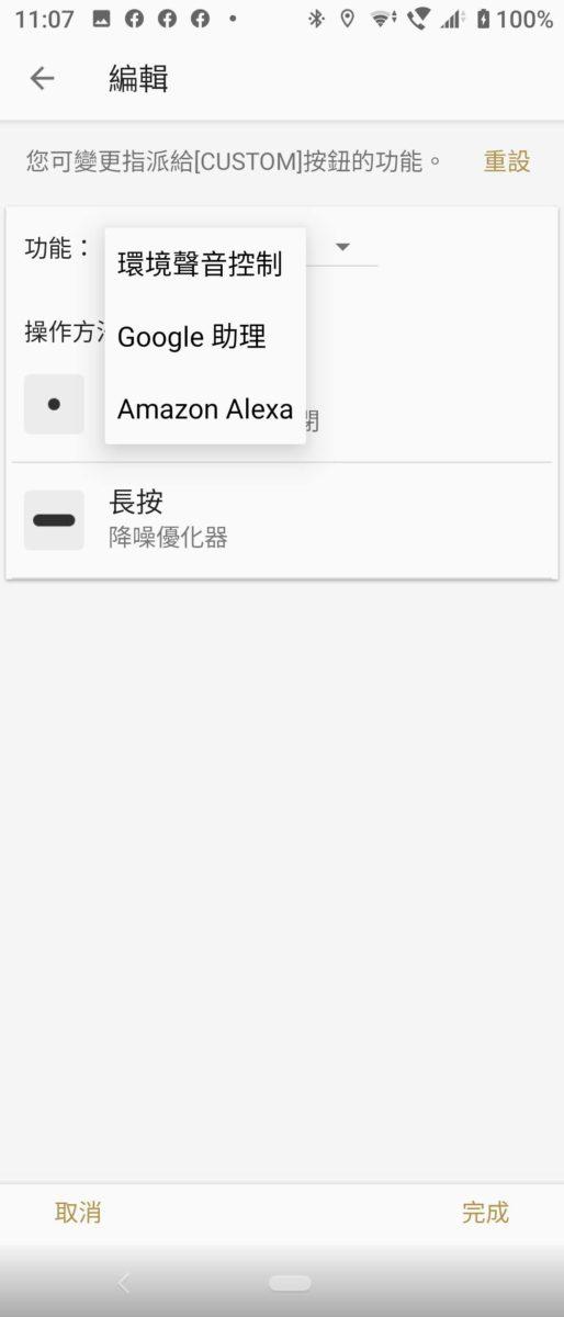 耳機仍有觸控面板,可以設定環境聲控制、 Google 助理和 Amazon Alexa 智能操作的手勢。