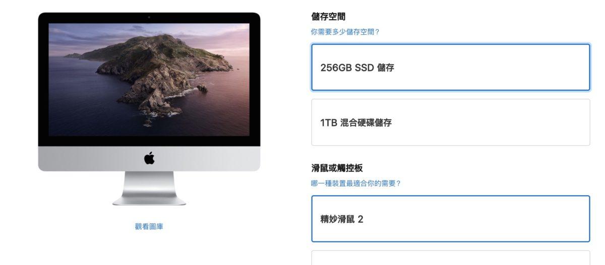 21.5 吋 iMac 的預設儲存空間升級至 256GB SSD 。