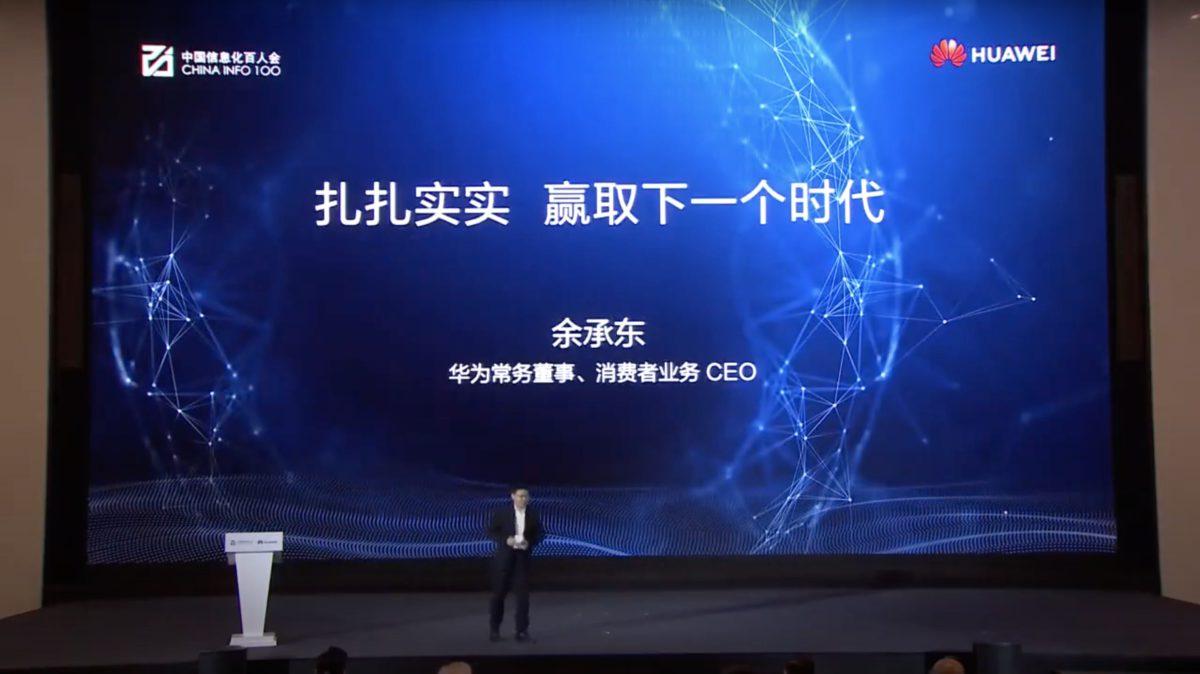 余承東是在日前於深圳舉行的「中國信息化百人會 2020 峰會」的演講中發表有關消息