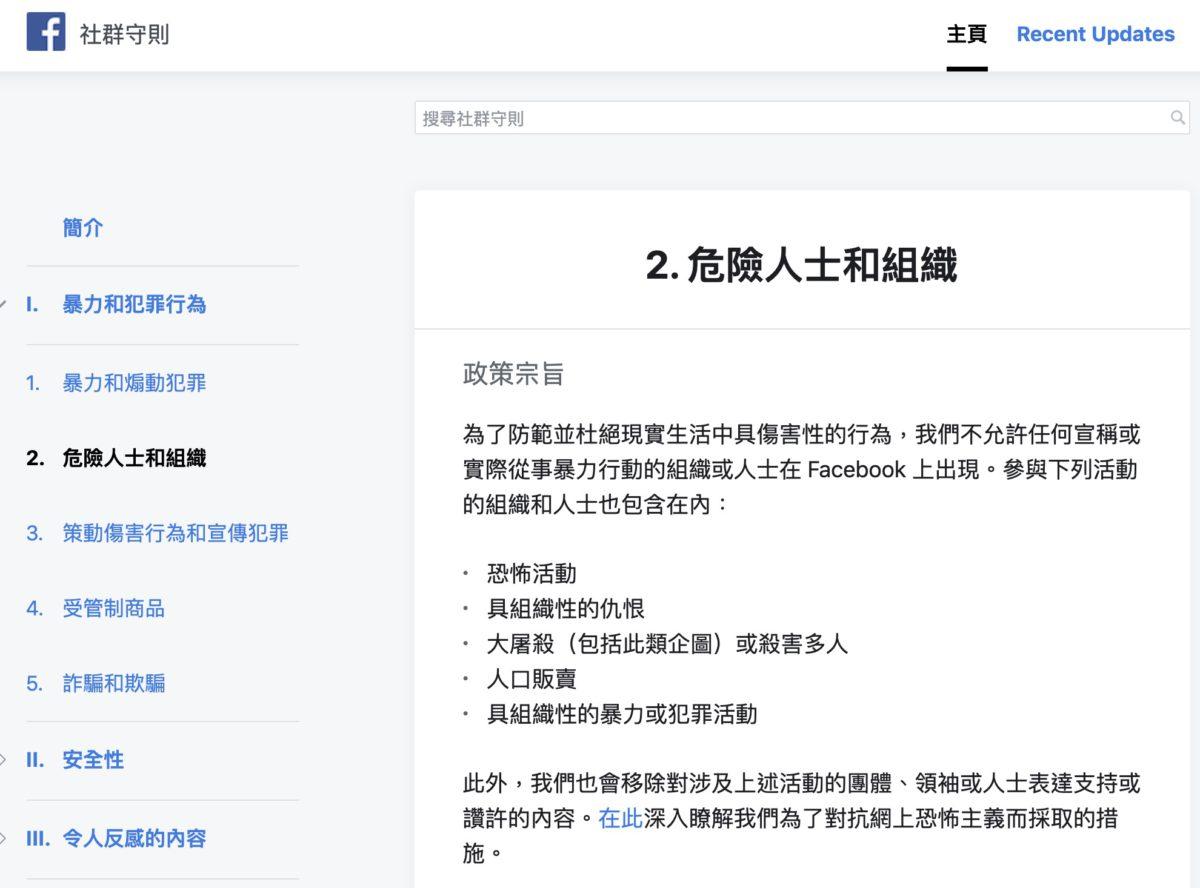 Facebook 將社群守則中有關「危險人士和組織」的定義擴大,涵蓋了對公共安全有重大風險,但在過去的准則中未被指定為危險組織的組織和運動。(中文版未修改)