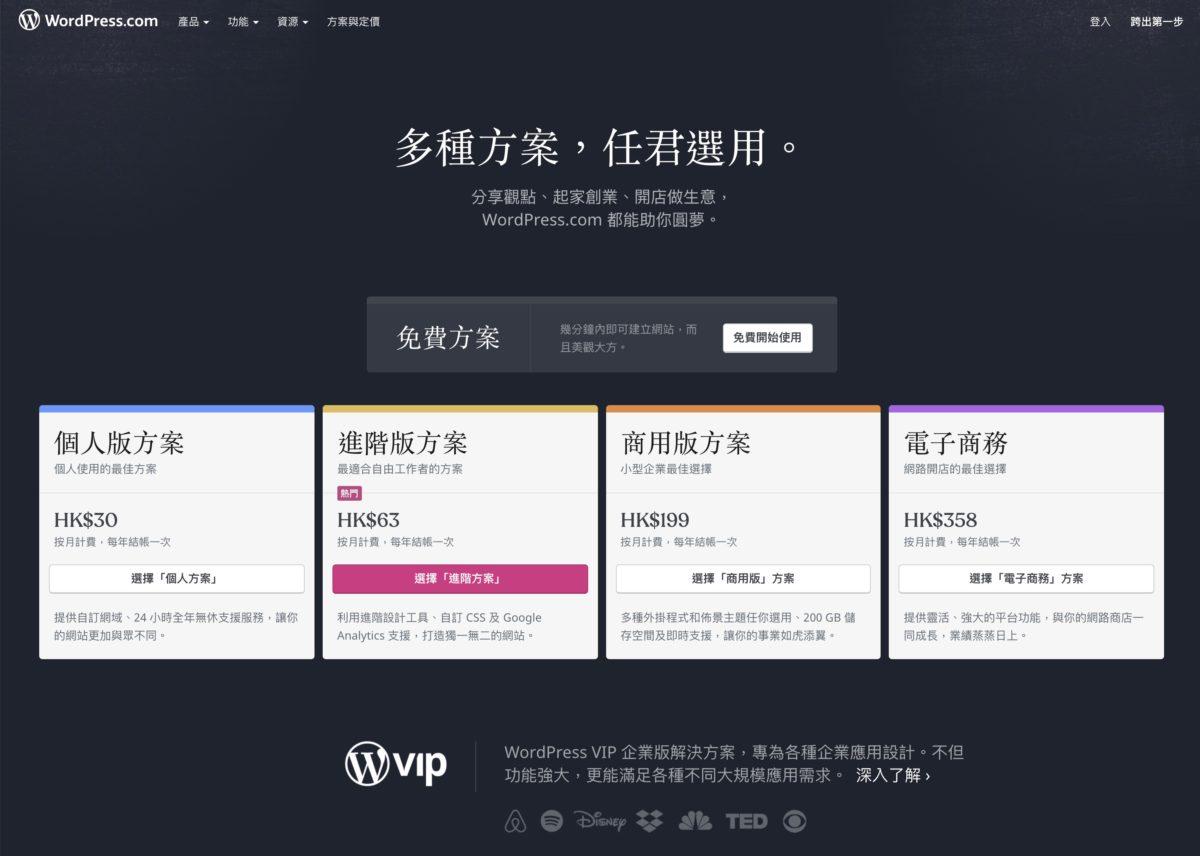 除了免費的自建網站之外, WordPress.com 也提供收費服務幫助個人或企業托管網誌。