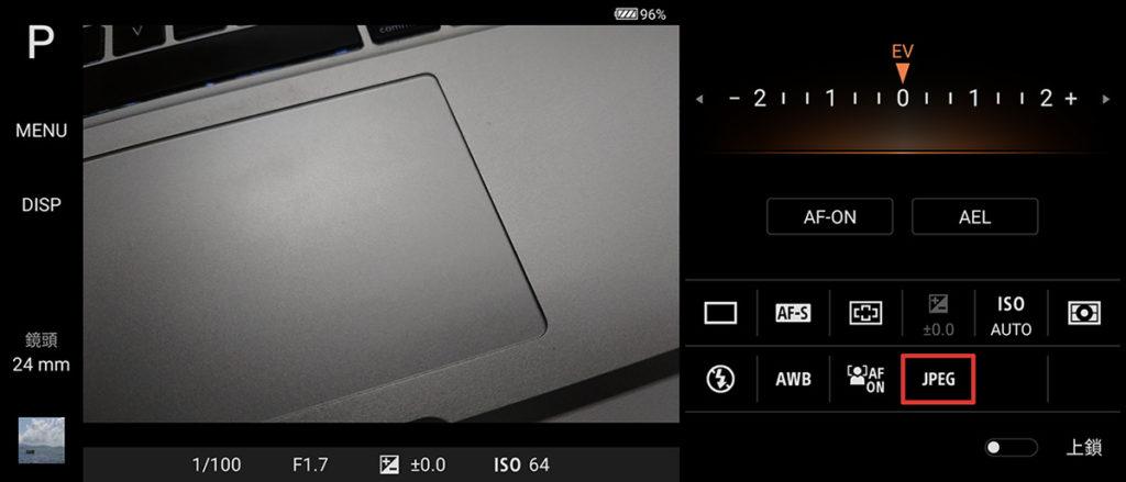 更新後,這個位置就會顯示用戶正使用哪一種格式拍攝。