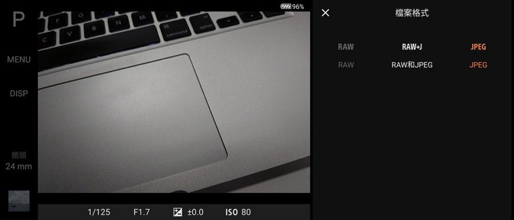 可以選擇 RAW + Jpeg 形式拍攝。