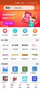 香港8591涵蓋了不少手機遊戲或線上遊戲服務。
