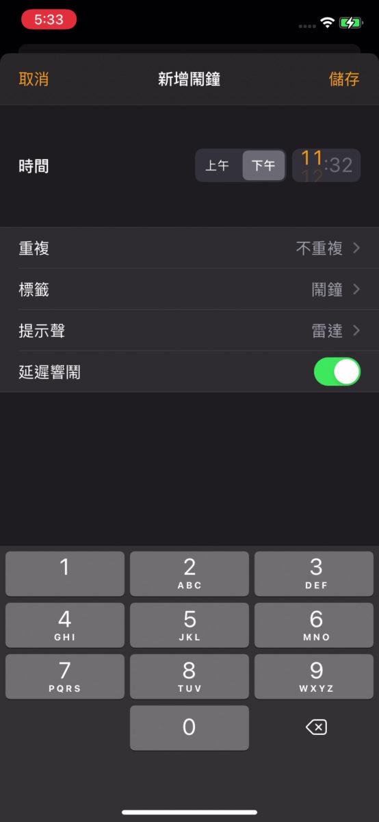 iOS 14 的輸入時間介面在上次 beta 中只能直接輸入數字,到 beta 5 滾輸式操作終於復活。