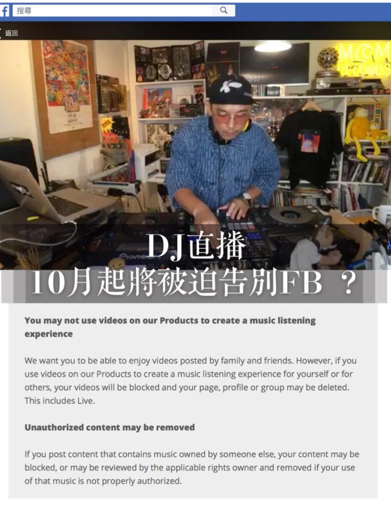 台灣 DJ 林哲儀受到 Fb 的通知,在 10 月開始無法再進行音樂直播