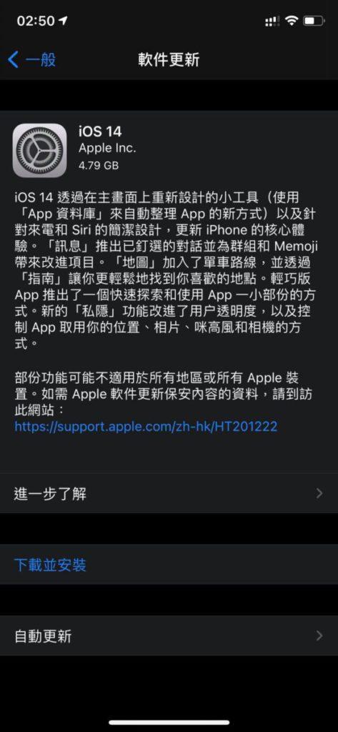 9 月 16 日起 iPhone 用戶可以為手機更新 iOS14