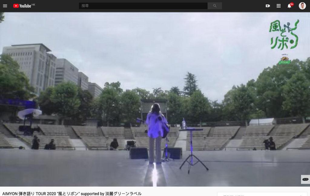 """日本創作女歌手Aimyon愛繆之前搞咗個突發「個唱」""""風とリボン""""。鏡頭由愛繆身後影出去,就會見到除咗錄影嘅工作人員之外,成個場地係空無一人㗎。"""