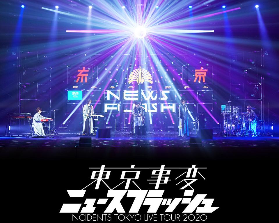 今年復出嘅東京事变,將原定東奧嘅特別演出變成無觀眾嘅演唱會,仲玩錄影直播同埋入戲院睇𠻹。