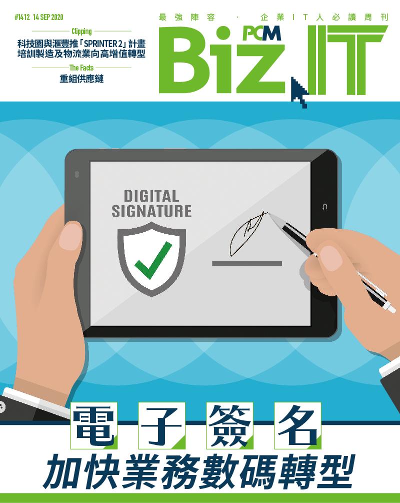 【#1412 Biz.IT】電子簽名 加快業務數碼轉型