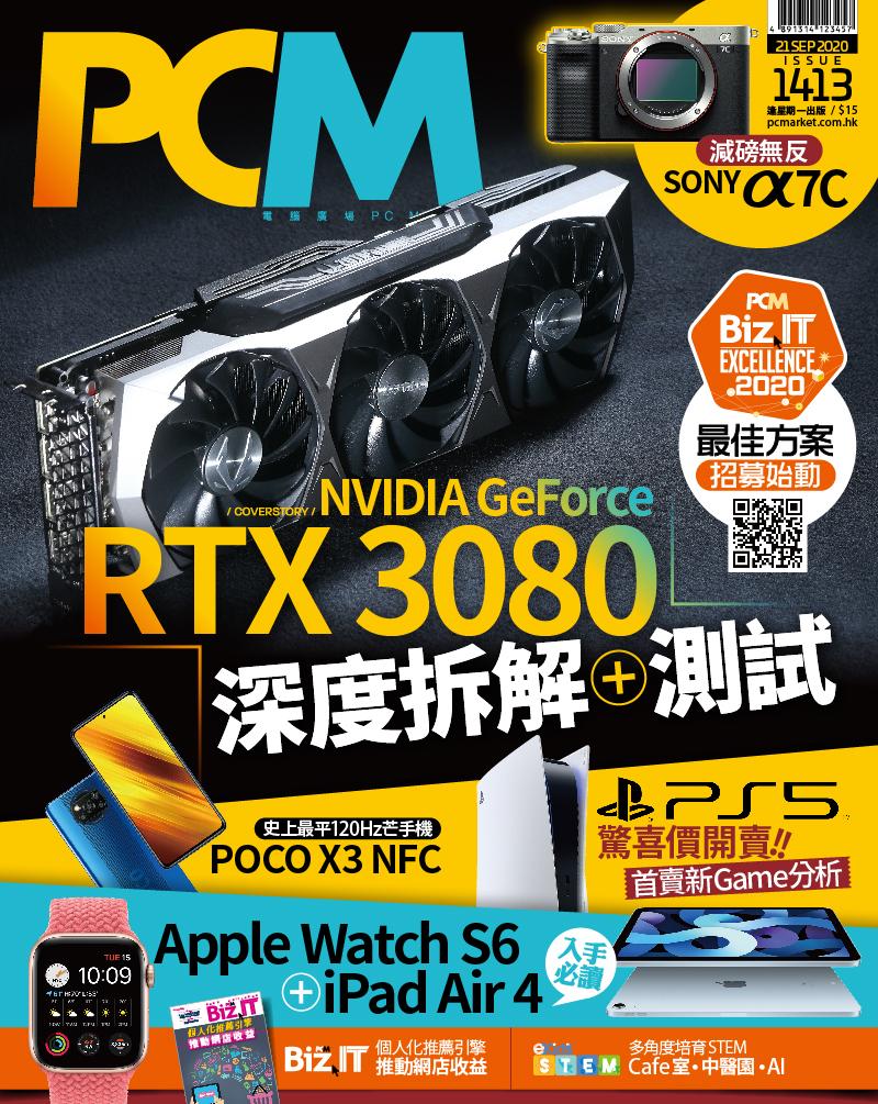 【#1413 PCM】NVIDIA GeForceRTX 3080 深度拆解+測試