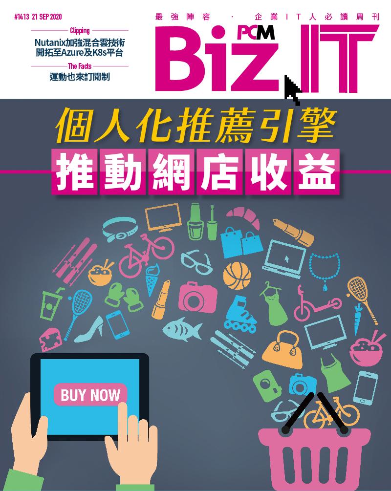 【#1413 Biz.iT】個人化推薦引擎 推動網店收益