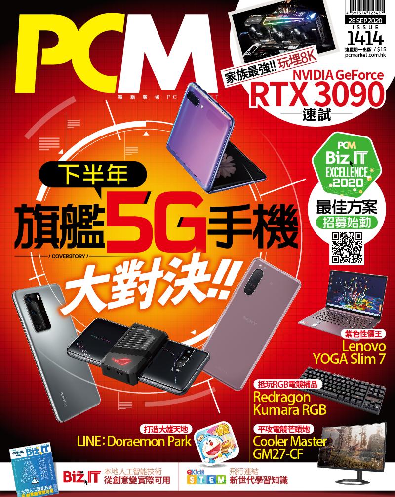 【#1414 PCM】下半年旗艦手機大對決!