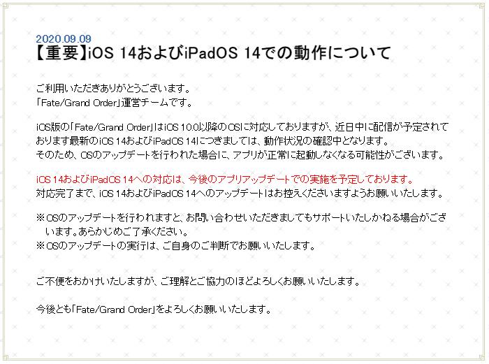 《 Fate/Grand Order 》在其日本網站公告建議暫緩更新 iOS 14。