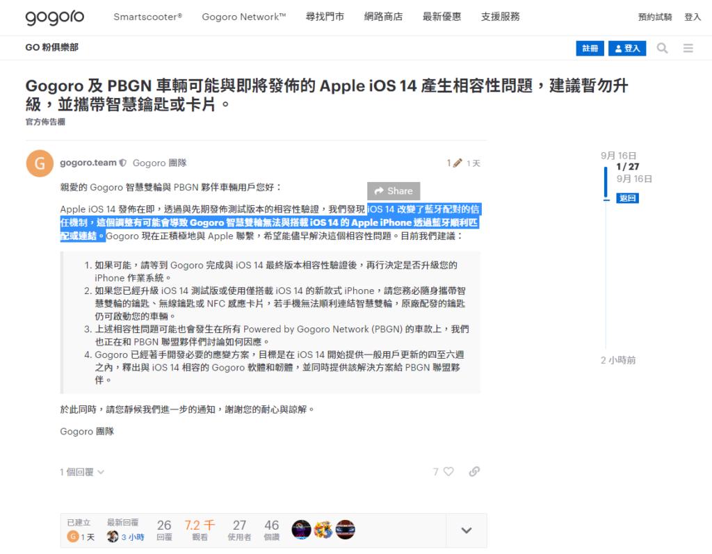 台灣電動車商指出電動車失聯問題與藍牙有關。